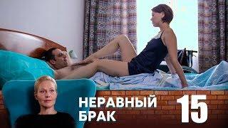 Неравный брак | Серия 15