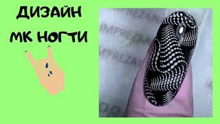 КРАСИВЫЙ ДИЗАЙН НОГТЕЙ Бомбические ногти Необычные дизайны для ногтей КАКОЙ СДЕЛАТЬ МАНИКЮР