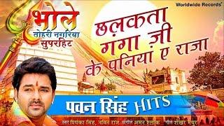 Chhalakata Ganga Ji Ke Paniya Ae Raja Bhojpuri Hit Song  Bol Bam  Priyanka Singh