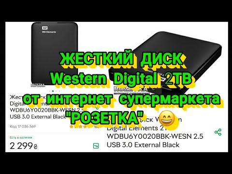 Жорсткий диск Western Digital Elements 2TB WDBU6Y0020BBK-WESN 2.5 USB 3.0 External Black