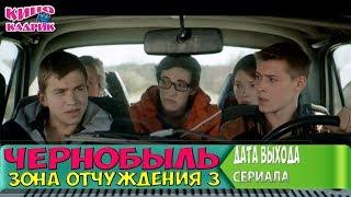 Чернобыль: Зона Отчуждения 3 Сезон☆Дата Выхода☆АНОНС☆Трейлер☆2017