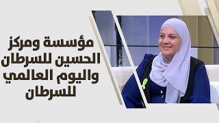 نسرين قطامش - مؤسسة ومركز الحسين للسرطان واليوم العالمي للسرطان