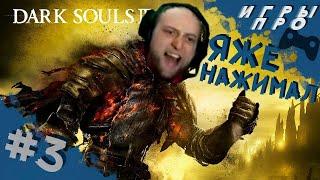 Ля как я боссов фигачу | Dark Souls 3 | ps4 pro