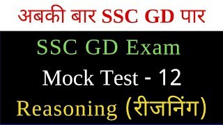 SSC GD Constable Mock Test 12 Reasoning Questions || SSC GD Reasoning Questions in Hindi