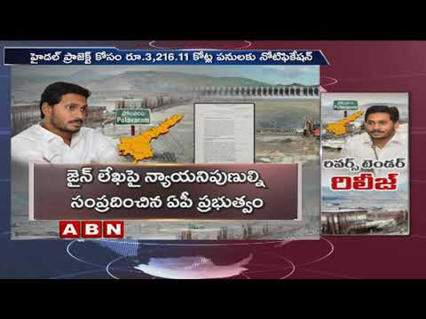 Reverse tender notification for Polavaram project Released | AP Latest News | ABN Telugu