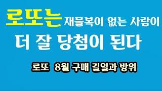 """""""12띠 8월달 로또 구매길일 공개""""~로또는 재물복이 없어도 잘만 되던데 나는 언제 되냐"""