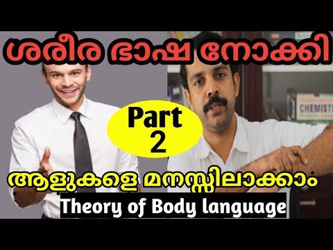 How to read others personality through Body language? |ശരീര ഭാഷ നോക്കി ആളുകളെ എങ്ങനെ മനസ്സിലാക്കാം? thumbnail