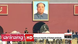 China's import ban on Korean products eases