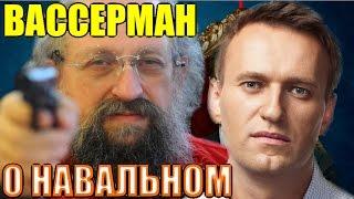 Вассерман А.А. о Навальном А.А.