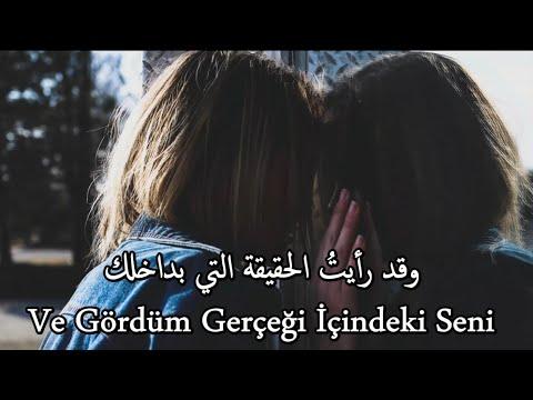 أغنية ألم تحزن أنت ؟! - أغنية تركية ولا أروع مترجمة للعربية - Simge - Üzülmedin mi مترجمة