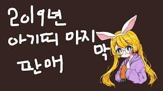 구관 아기띠 2019년 마지막 판매 ^v^V  (주문서…