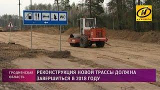 Motorway M6, exht Minsk – Grodno rekonstruksiya qilish 2018 yilda nihoyasiga bo'ladi