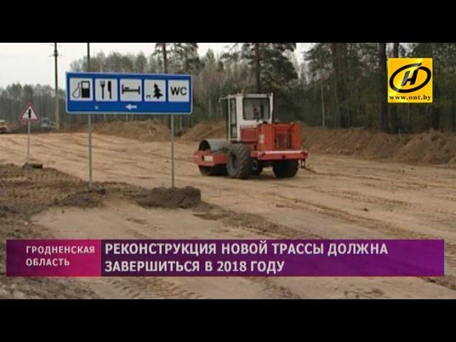 Реконструкция трассы М6 Минск – Гродно завершится в 2018 году