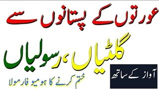 Health tips urdu by Dr.arshad/عورتوں کے پستانوں میں گلٹیاں/رسولیاں /کینسر