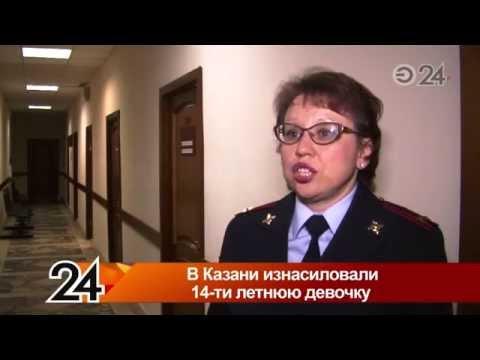 В Казани совершено групповое изнасилование несовершеннолетней