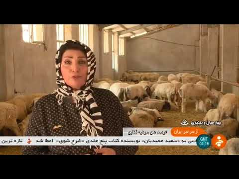 Iran People & Agricultural activities, Chaharmahal & Bakhtia