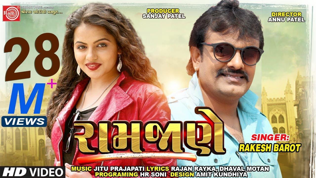 Download Ramjane ||Rakesh Barot ||New Gujarati Video Song 2019 ||રામજાણે ||Ram Audio