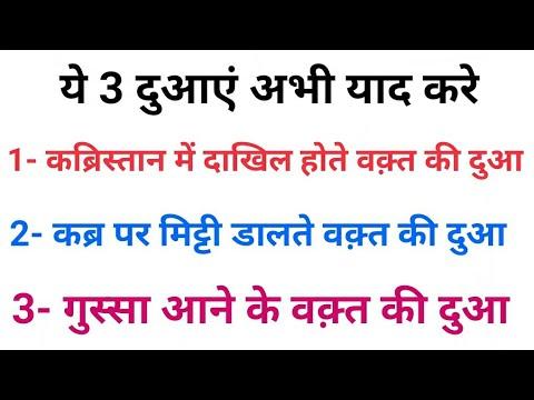 Hindi :- Ye 3 duayen abhi yaad kare aur aage share kare....