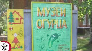 видео Музей огурца в Луховицах