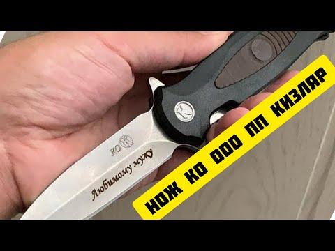 Складной нож КО от ООО ПП КИЗЛЯР