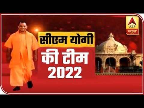 UP Cabinet To Reshuffle Today, Yogi Adityanath Eyes 2022
