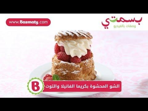 طريقة عمل الشو المحشوة بكريما الفانيلا والتوت - Choux Bun Filled with Vanilla Cream and Raspberry