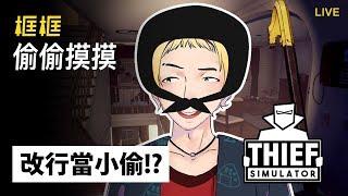 [LIVE] 小偷模擬器 | 框框改行當小偷!? #ThiefSimulator