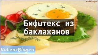 Рецепт Бифштекс избаклажанов