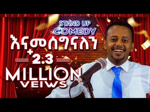"""""""ዘመነ ፍሰሀ / መለመላውን """" የ ኮሜዲያን እሸቱ አዲስ ቀልድ   Zmen feseha /  Eshetu Melese comedy thumbnail"""