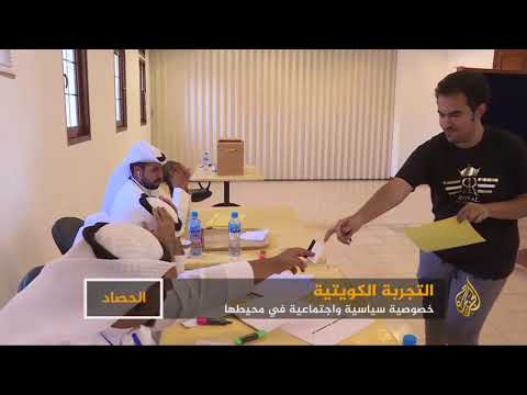 التجربة الكويتية.. خصوصية سياسية واجتماعية في محيطها  - نشر قبل 9 ساعة