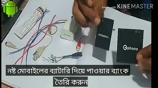 নষ্ট মোবাইলের ব্যাটারি দিয়ে পাওয়ার ব্যাংক তৈরি করুন , How to make a power bank,