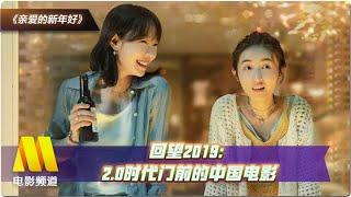 回望2019:2.0时代门前的中国电影【今日影评|20190101】