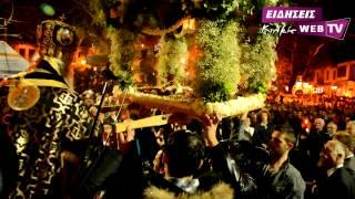 Οι Επιτάφιοι της Γουμένισσας Eidisis gr webTV