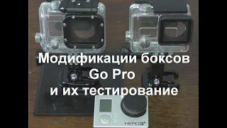 Go Pro: - обзор  водонепроницаемых боксов и других аксессуаров.