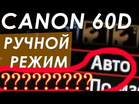 КАК ВЫСТАВИТЬ РУЧНЫЕ НАСТРОЙКИ ДЛЯ ВИДЕО В CANON 60D? КАК НАСТРОИТЬ ДИАФРАГМУ НА ЗЕРКАЛКЕ 60D?