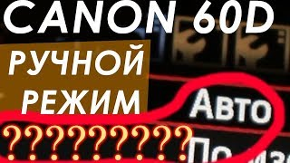 ЯК ВИСТАВИТИ РУЧНІ НАСТРОЙКИ ДЛЯ ВІДЕО CANON 60D? ЯК НАЛАШТУВАТИ ДІАФРАГМУ НА ДЗЕРКАЛЦІ 60D?