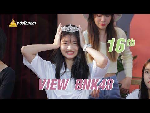 Happy 16th View's Birthday💞 | ยิ้ม [OPV] View BNK48 #ระวังโดนตก !