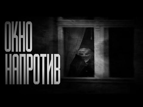 Страшные истории на ночь - Окно напротив.