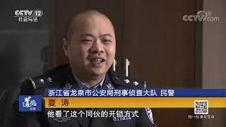 《道德观察(日播版)》 20190707 消失的份子钱| CCTV社会与法