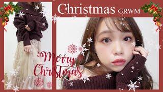 【GRWM】クリスマスデートはこれで行く🎄💓お色気ボルドーメイク&コーデ❤︎
