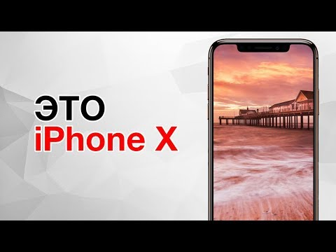 Презентация Apple iPhone X За 5 Минут (на русском)