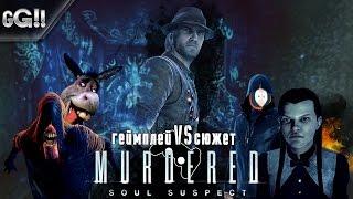 Геймплей VS Сюжет. Murdered: Soul Suspect