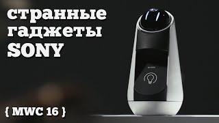 Самые фриковые гаджеты Sony - глаз, агент и проектор [MWC'16](В этот раз на выставку кроме смартфонов XXX Sony привезли несколько крутых концептов: среди них робот-ассистен..., 2016-02-28T13:53:02.000Z)