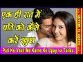 अपने पति को कैसे करें खुश- -Pati Ko Vash Me Karne Ke Upay va Tarika