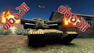 Tanki Online / მელოტი მოლოტი ანუ თხაპ თხაპ!