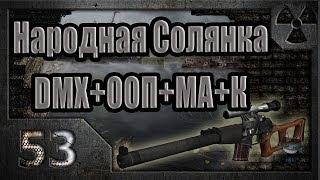 Народная Солянка + DMX + ООП + МА + К. Прохождение. 53 часть(, 2013-03-27T21:20:13.000Z)