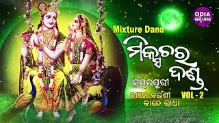 Sambalpuri Mixture Dand - Baje Bainsi Kande Radha | Vol 2 | ବାଜେ ବଇଁଶୀ ନାଚେ ରାଧା | Odia Bhaktidhara