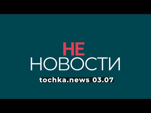 НЕ_НОВОСТИ 03.07