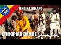 وصلة رقص اثيوبي حبشي فينديكا اديس ابابا mp3