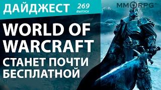 World of Warcraft станет почти бесплатной. Новостной дайджест №269